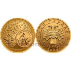 Золото 900-я